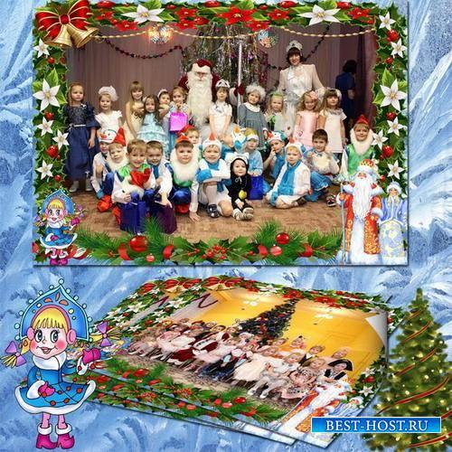 Рамочка для фото группы Новогоднего утренника в детском саду - С Новым годом