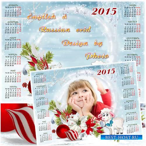 Новогодний календарь с рамкой на 2015 год - Новогоднее настроение