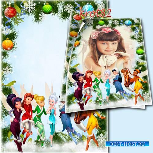 Новогодняя рамка для девочки с феями из мультфильма Длина фей