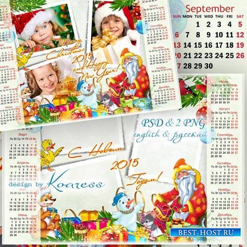 Праздничный детский календарь-рамка на 2015 год для фотошопа - Всем чудесны ...