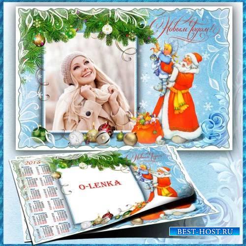 Рамка и календарь - Игрушки разноцветные на ёлочке развесили