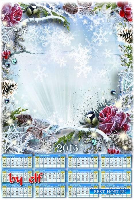 Календарь с рамкой на 2015 год  - Снежная сказка