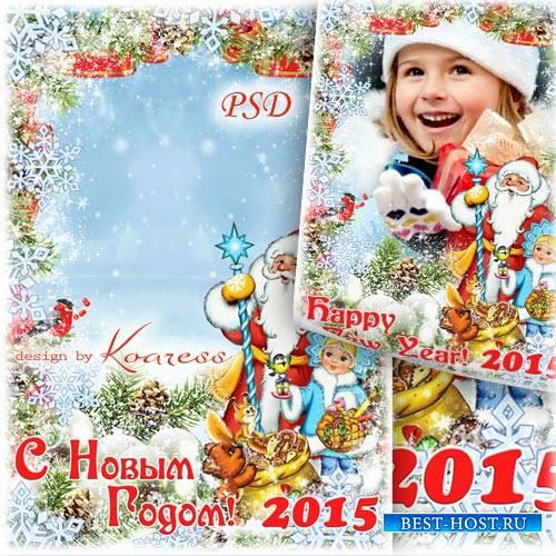 Детская новогодняя рамка для фото - Снегурочка и Дед Мороз уже спешат с подарками