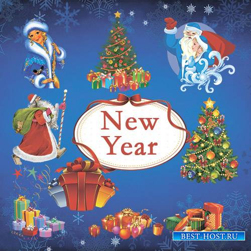 PNG - подборка Дед Мороз и Снегурочка, подарки на Новый Год