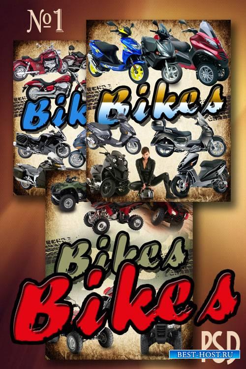 PSD исходник - мотоциклы, мотороллеры, квадроциклы  Motorcycles