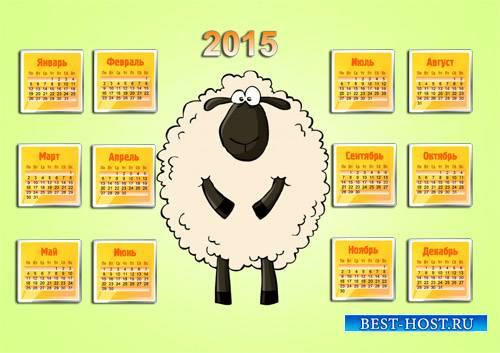 Настенный календарь - Смешная овечка