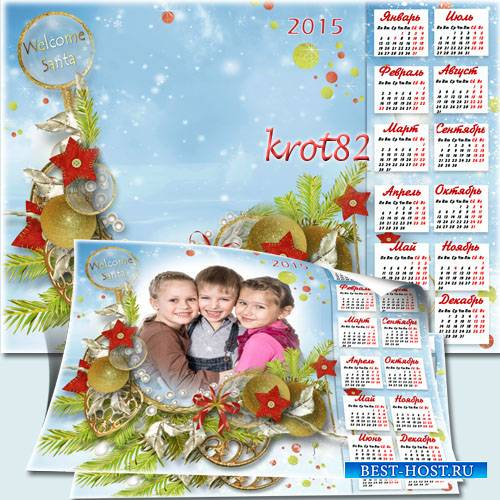 Зимний календарь для фотошопа на 2015 год –  До чего же похожа ель в Новый год на карусель
