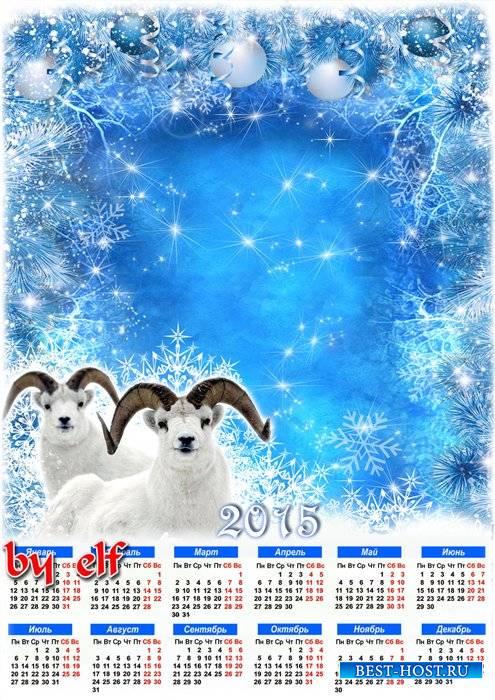 Новогодний календарь - рамка на 2015 год - Пусть Новый год стучится в двери, пусть счастье за собой ведёт
