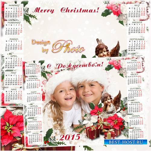 Календарь - рамка на 2015 год - Счастливого Рождества