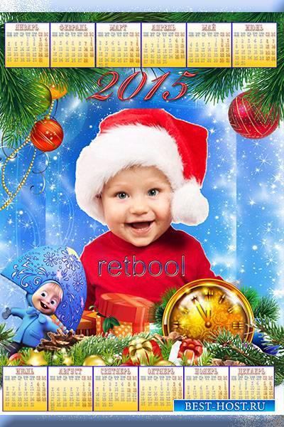 Календарь новогодний Счастье в новом году пусть сбывается
