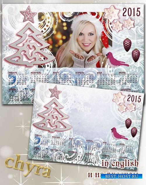 Новогодний календарь  – Елка и звезда