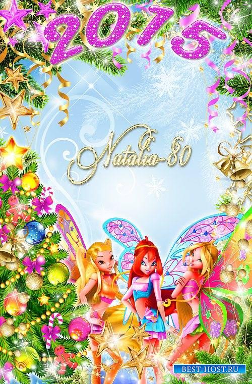 Яркая детская рамочка для оформления праздничных фото - Новогодние Феи Винк ...