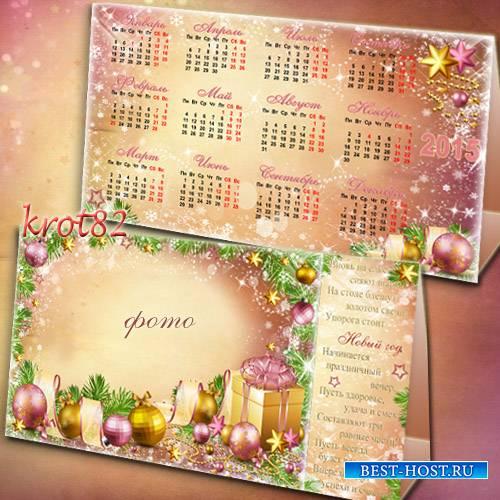 Новогодний настольный календарь на 2015 год – Елочные композиции с новогодними игрушками