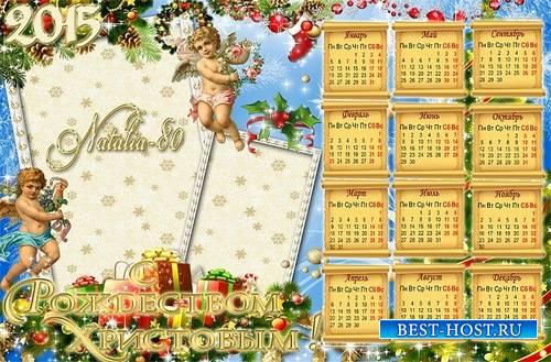 Праздничный календарь-рамка в золотых тонах на 2015 год - Счастливого Рождества