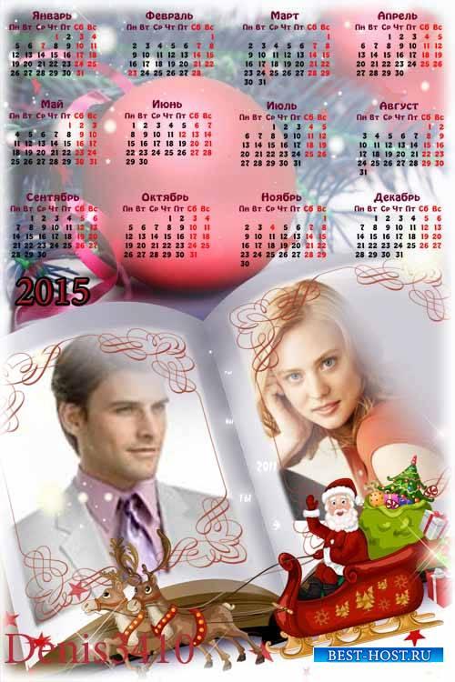 Новогодняя книга с календарем на 2015 год
