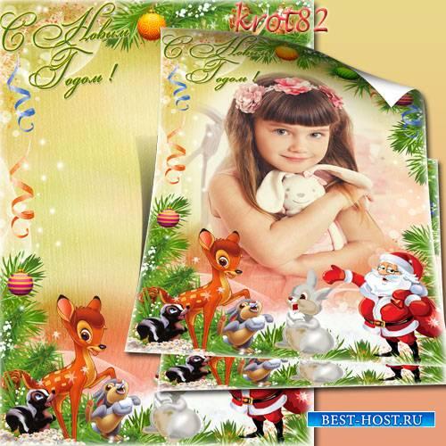 Новогодняя рамка для детей с Дедом Морозом и лесными животными – С Новым годом