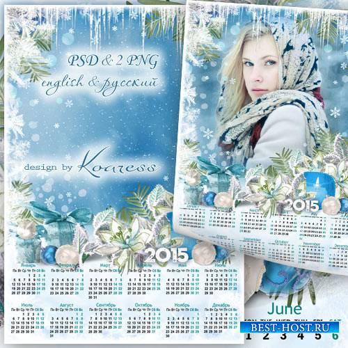 Календарь на 2015 год с рамкой для фотошопа - Зимняя сказка