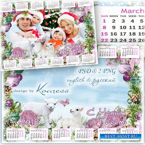 Новогодний календарь-рамка на 2015 год для фотошопа - Белые барашки, снежны ...