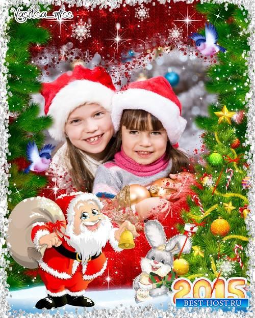 Новогодняя рамка на 2015 год - Санта Клаус и зайчик под Новогодней ёлкой