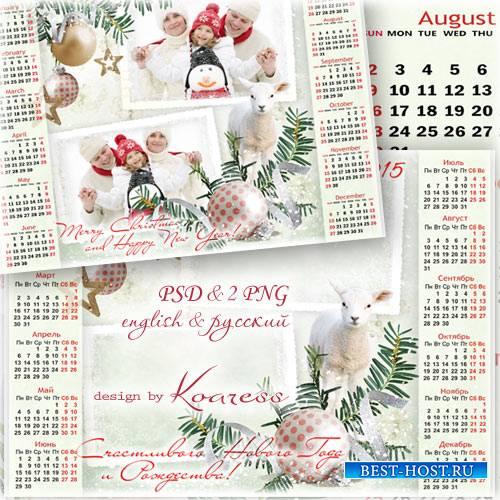 Настенный семейный календарь на 2015 год с рамкой для 2 фото - Белая овечка