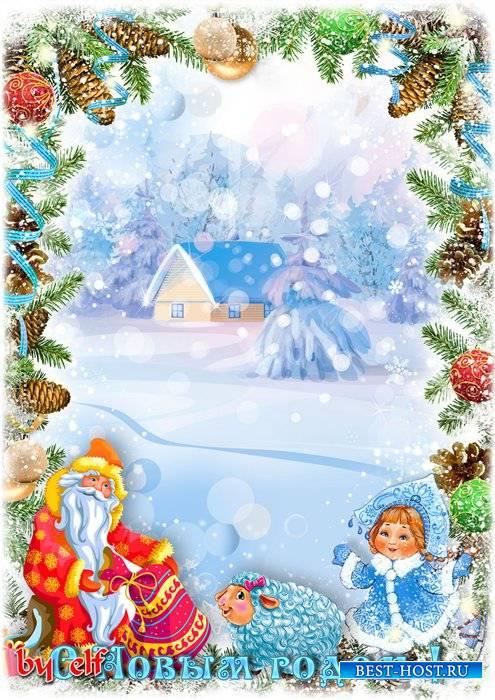 Рамка для детских фото - Пусть скорее праздник радостный придет, чудесами удивляет Новый год