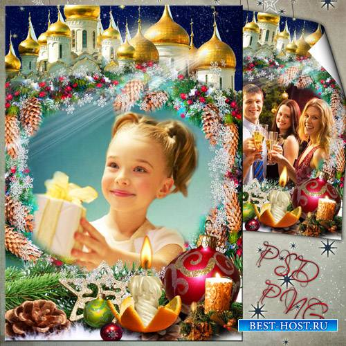 Праздничная зимняя фоторамка - Яркие моменты рождественских каникул