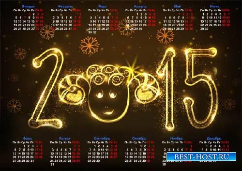 Настенный календарь - Яркий год овцы