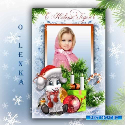 Рамка для фотошопа - Пусть счастье будет бесконечным, в этот новый год овечки