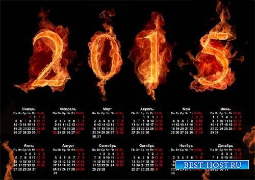 Календарь на 2015 год - Пламенные цифры