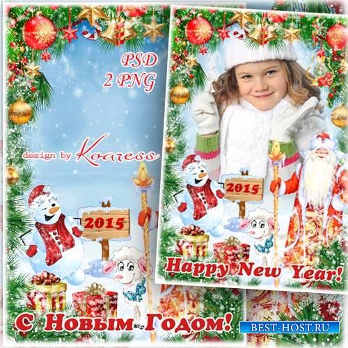 Детская новогодняя поздравительная рамка для фото - Веселая Овечка