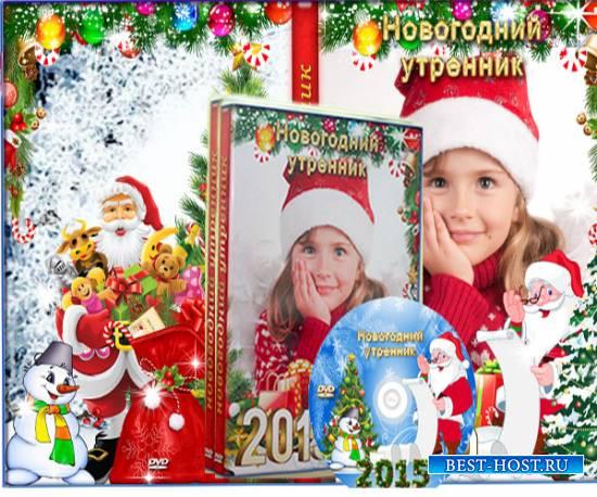 Обложка на диск новогодний утренник в садике