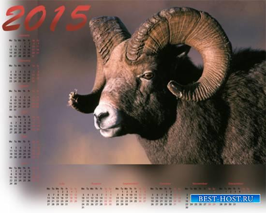 Календарь на 2015 год – Что год грядущий нам готовит