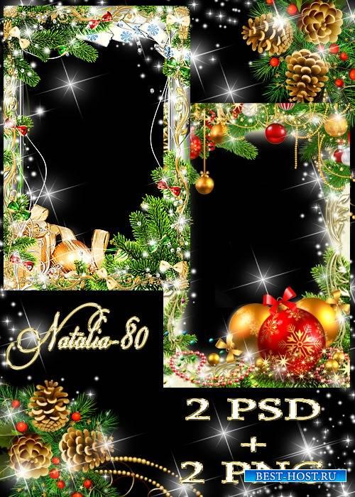 Две новогодние яркие рамочки для оформления праздничных фото