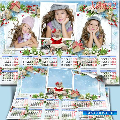 Календарь для фотошопа на 2015 год с тремя  рамками для фото – Мохнатый мишка