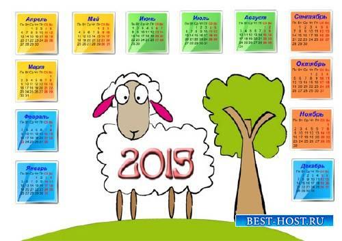 Веселая овечка - Календарь 2015