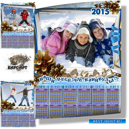 Календарь - Зимний отпуск