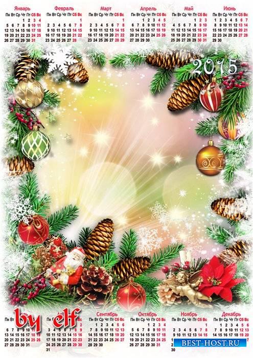 Календарь 2015 с вырезом для фото - Зимние праздники