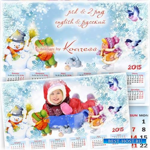Детский календарь на 2015 год с рамкой для фотошопа - Снегопад, снегопад, есть работа для ребят