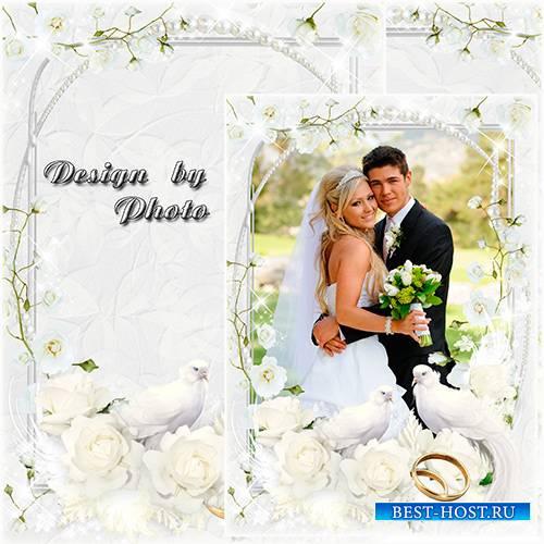 Свадебная фоторамка - Любовь и счастья на всю жизнь
