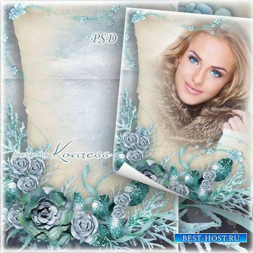 Романтическая винтажная фоторамка в холодных тонах - Зимние узоры, зимние цветы