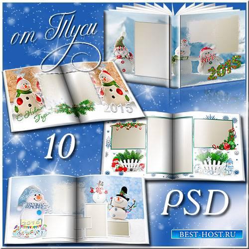 Детский фотоальбом для зимних фото - Добрый милый снеговик – Новый год сопр ...