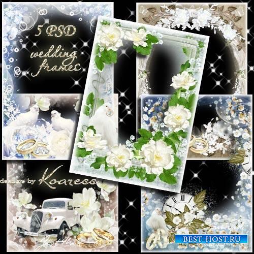 Набор поздравительных свадебных фоторамок - Два нежных голубка