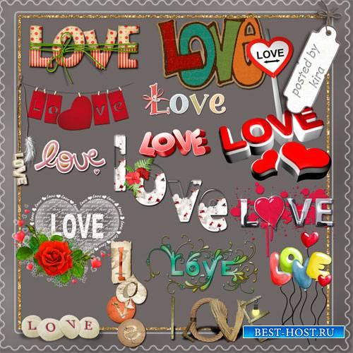 Клипарт  для оформления - Надписи Love