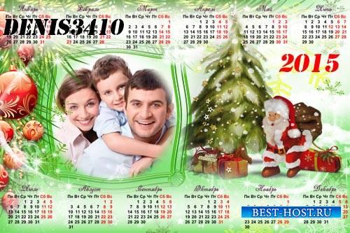 Календарь с рамкой - Все с подарками!