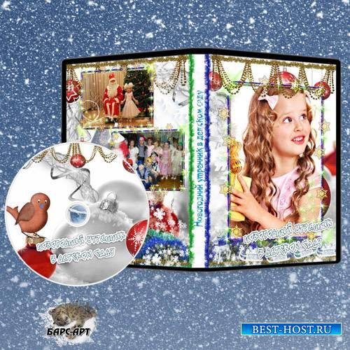 Обложка и задувка DVD - Приходите к нам на праздник