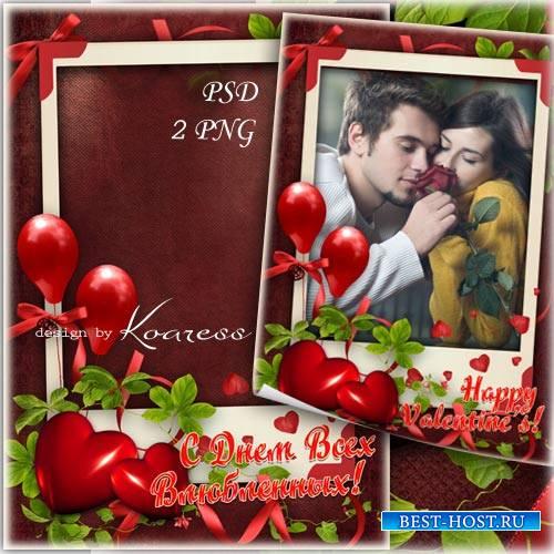 Рамка для фото к дню Святого Валентина - Фото в день Всех Влюбленных