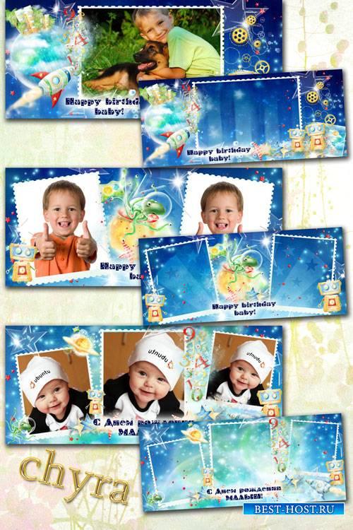 Шаблоны  для кружек ко дню рождения для мальчика – Космос