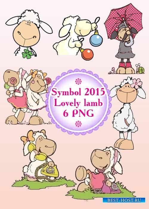 Символ 2015 года – овца в PNG