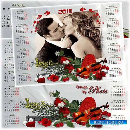 Календарь - рамка  на 2015 год - Откройте сердца для любви