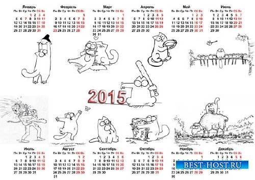 Календарь 2015 - Смешной кот Саймона